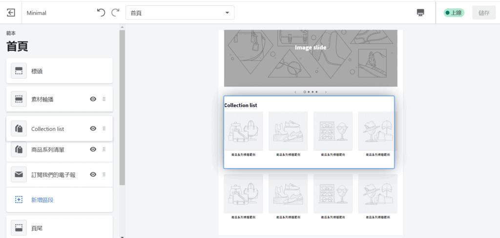 Shopify 的編輯器是采用拖拉的方式讓使用者去自由設計網頁上的區段