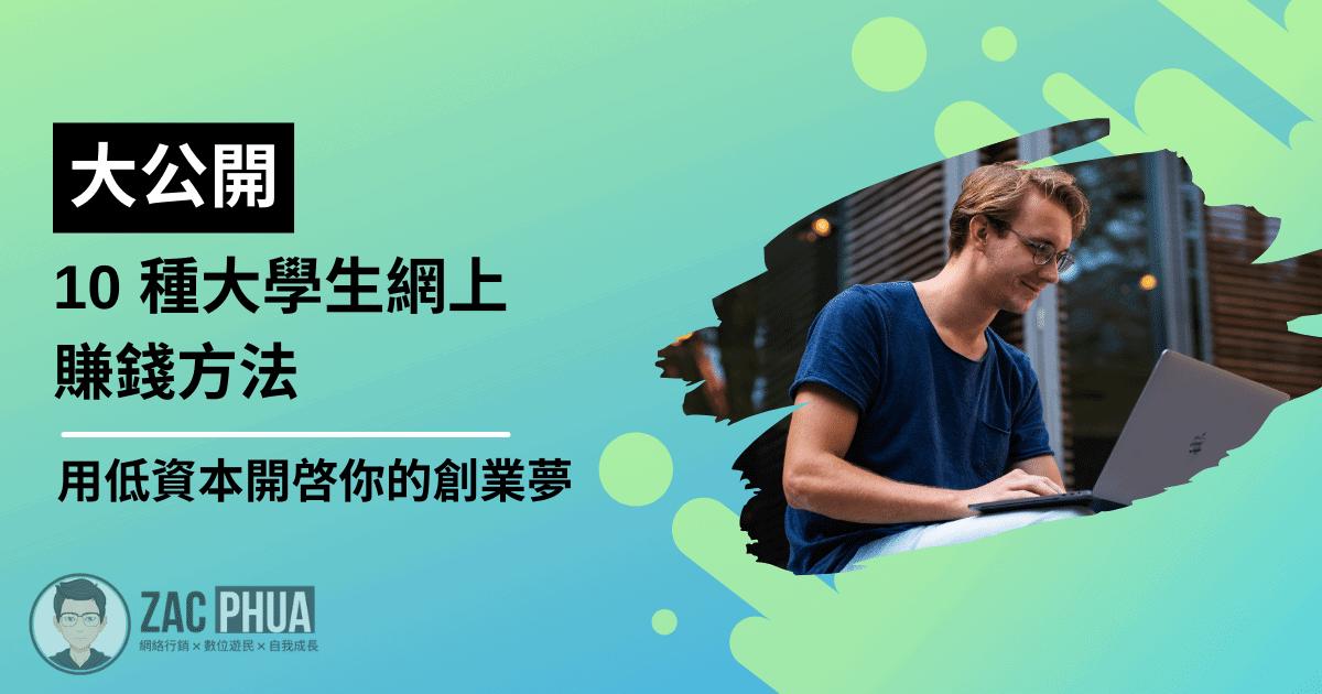 【大公開】10 種大學生網上賺錢方法,用低資本開啓你的創業夢
