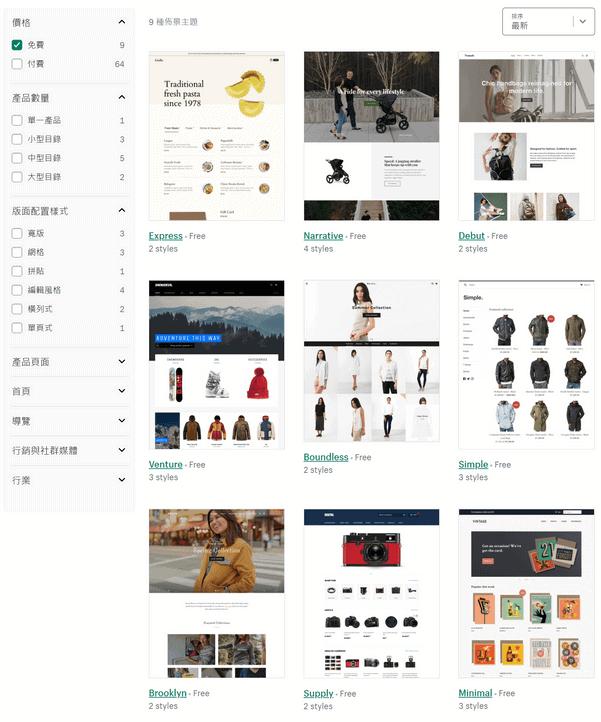 Shopify 目前只有 9 個免費佈景主題