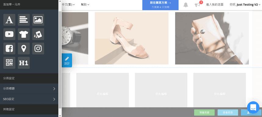 Shopline 的編輯器的元件很少,且目前只支援網站首頁的排版編輯