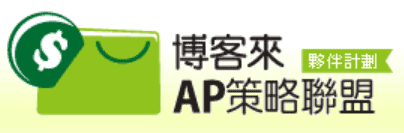 博客來 AP 策略聯盟