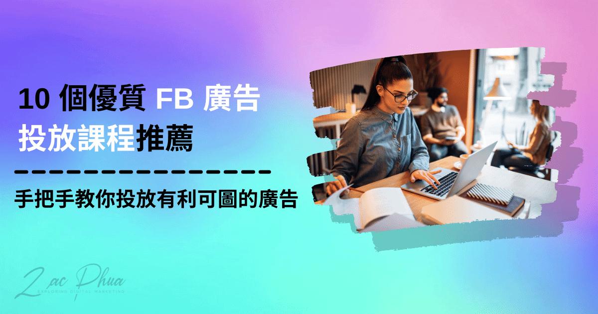 10個優質FB廣告投放課程推薦,手把手教你投放有利可圖的精準廣告