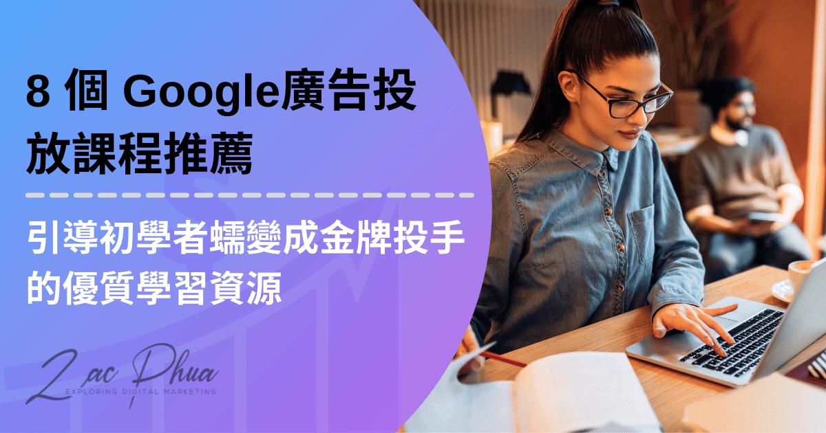 8 個 Google 廣告投放課程推薦,引導初學者蠕變成金牌投手的優質學習資源