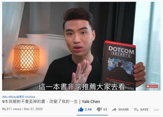 Yale Chen 推薦 Dotcom Secrets