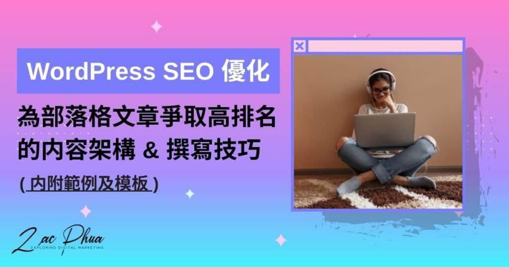 【WordPress SEO 優化】為部落格文章爭取高排名的内容架構 & 撰寫技巧(内附範例及模板)