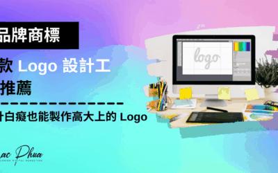 【品牌商標】5 款 Logo 設計工具推薦,設計白癡也能製作高大上的 Logo